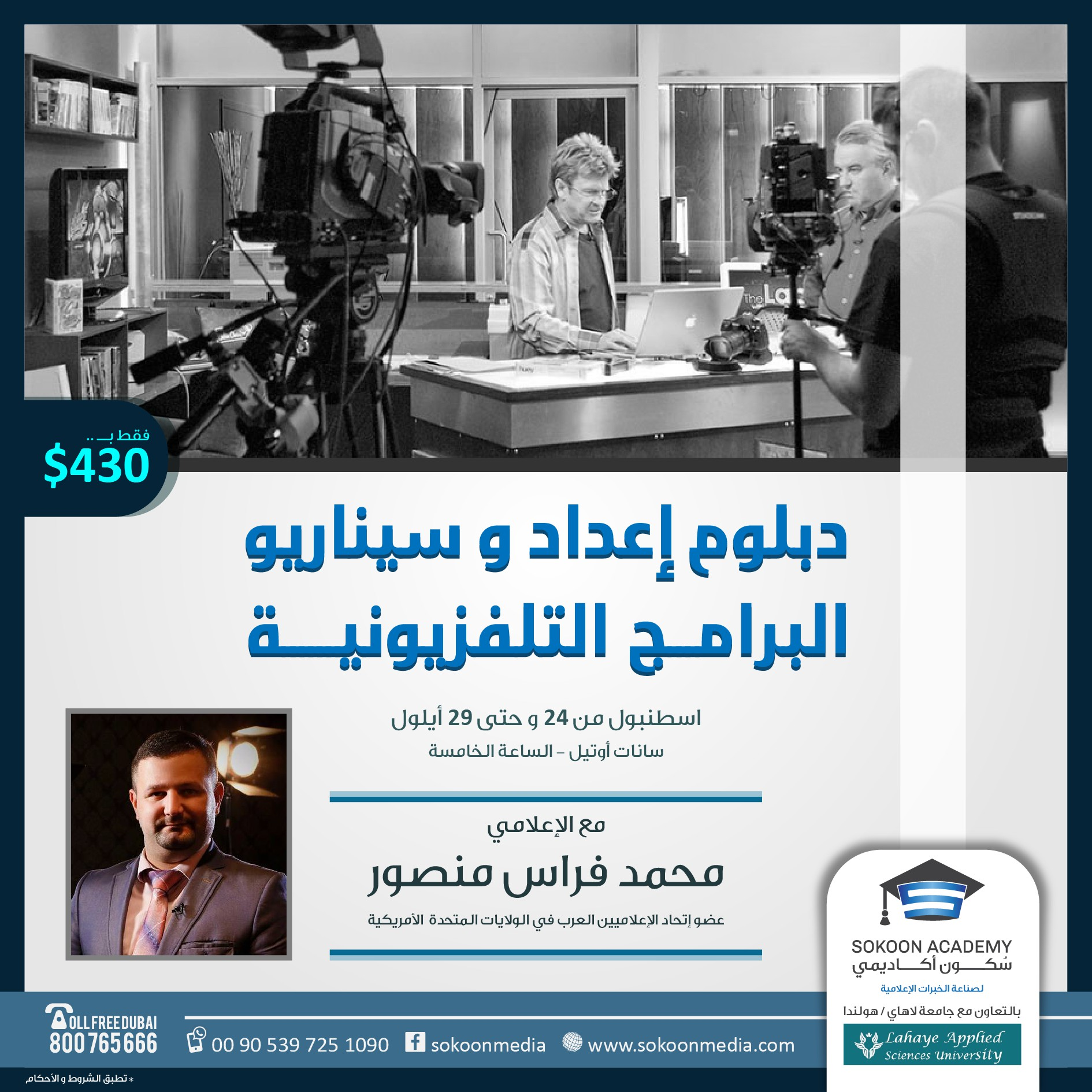 إعداد وسيناريو البرامج التلفزيونية