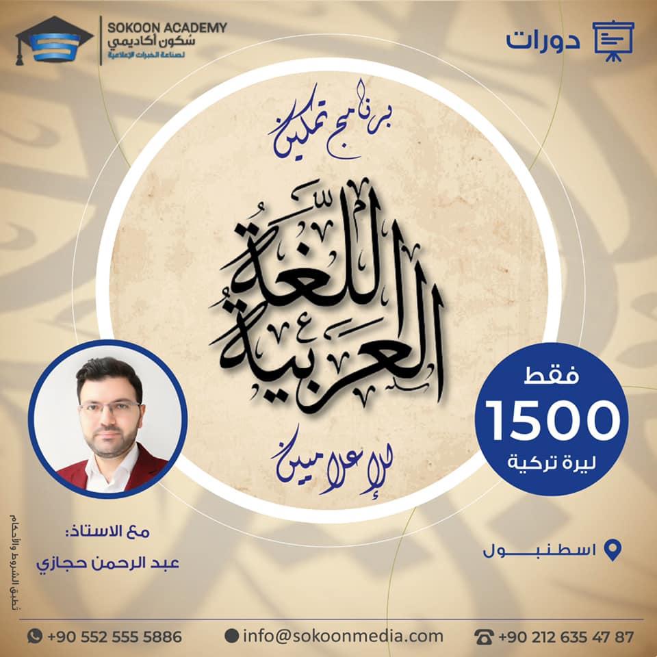 دورة تمكين اللغة العربية والنحو للإعلاميين