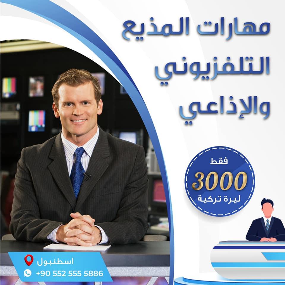 دورة  مهارات المذيع التلفزيوني والإذاعي